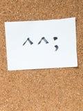 日本意思号系列叫Kaomoji,笨拙 库存图片