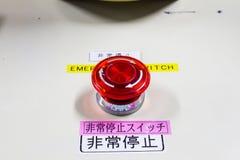 日本文本意味`紧急刹车开关和紧急刹车`,在自动机器的紧急刹车按钮 图库摄影