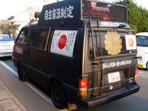 日本民族主义的右翼搬运车 图库摄影