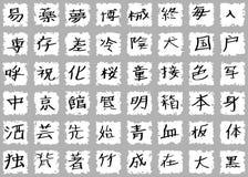 日本汉字字符 免版税图库摄影