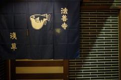 日本河豚餐馆 免版税图库摄影