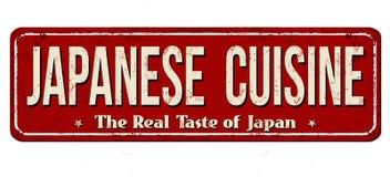 日本烹调葡萄酒生锈的金属标志 皇族释放例证