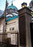 日本的宗教建筑学 俄国教会在东京 库存照片