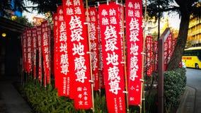 日本红色横幅 库存照片