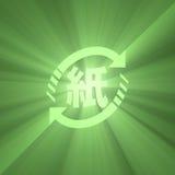 日本纸回收标志绿灯火光 免版税图库摄影