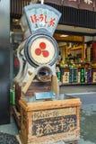 日本茶烘干机 免版税图库摄影