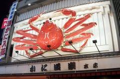 日本蜘蛛蟹餐馆 免版税库存图片