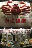 日本蜘蛛蟹餐馆 免版税图库摄影