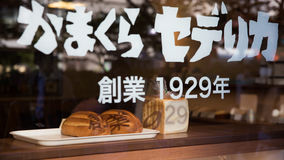 日本面包面包店商店 免版税库存图片