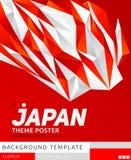 日本题材现代海报,传染媒介模板例证,日本旗子颜色 库存例证