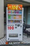 日语100日元自动售货机在京都日本2015年 免版税库存照片