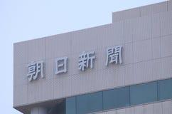 旭区Sinbun报纸 免版税库存照片