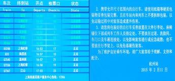 时间表板,杭州东部火车站,中国 图库摄影