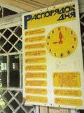 时间表 库存照片