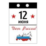 明信片在6月12日撕掉俄罗斯的天日历样式  俄国文本翻译:6月12日,与俄罗斯的天 免版税图库摄影