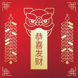 春节与舞狮头的海报 皇族释放例证