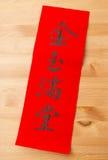 春节书法,词组意思是珍宝积土t 免版税库存照片