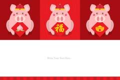 春节模板 庆祝年猪 免版税库存照片