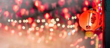 春节灯笼在唐人街 文本卑鄙幸福 免版税图库摄影