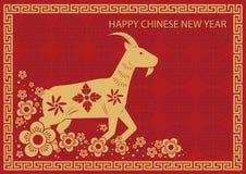 春节-山羊 库存图片