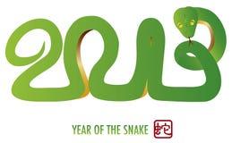 春节2013翠青蛇书法 免版税图库摄影