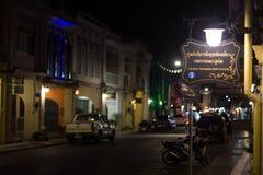 普吉岛镇在晚上 库存照片