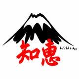 智慧 在日本汉字的福音书 库存例证