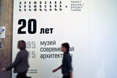 曲拱莫斯科横幅2015年 由它的人步行 免版税库存图片
