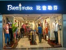 最坏的中式英语在中国 免版税库存图片