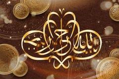最客气Basmalah `伊斯兰教的书法以上帝的名义,最仁慈 库存例证