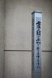 5月和平战胜在钢的地球上在东京日本 免版税图库摄影