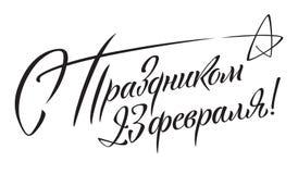 2月的23日俄国国庆节 免版税库存照片