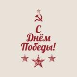 5月9日俄国人假日胜利天背景模板 库存图片