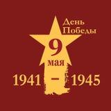 5月9日俄国人假日胜利天背景模板 库存照片