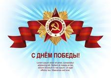 5月9日俄国人假日胜利 字法的俄国翻译:5月9日和光线 红色丝带和爱国者的命令 向量例证