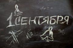 9月1日在白垩黑板的题字 库存例证