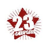 2月23日 祖国天,假日的防御者在俄罗斯 红色 库存照片