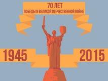 5月9日70年胜利 免版税图库摄影