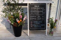有一家餐馆的奉献物的黑板在北京798艺术区域 免版税库存照片