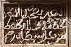 有传统阿拉伯书法细节的石墙  库存照片