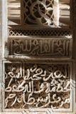 有传统阿拉伯书法细节的石墙  库存图片