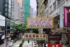 有广告板的香港老街道 库存图片