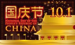 有庆祝China& x27的烟花的金黄天安门; s国庆节,传染媒介例证 库存图片
