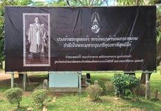 有泰国的国王的画象的哀悼的委员会 免版税图库摄影