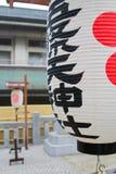 有红色圈子的白色灯笼 免版税库存图片