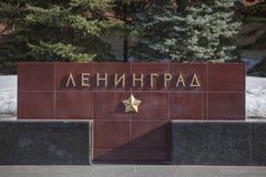 有英雄城市列宁格勒的名字的花岗岩走道 库存照片