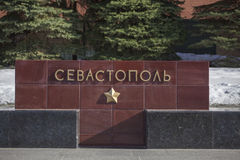 有英雄城市塞瓦斯托波尔的名字的花岗岩走道 免版税库存图片