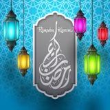 有阿拉伯书法和垂悬的灯笼的赖买丹月Kareem 皇族释放例证
