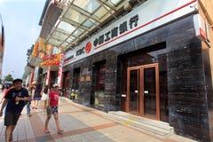 有限公司(ICBC)中国工商银行是最大的银行在世界上由总财产和市场资本化 (ICBC) 免版税库存照片