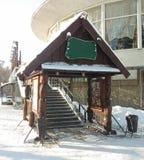 木入口 免版税库存图片